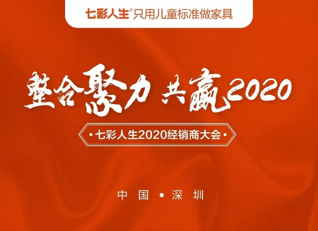 整合聚力,共赢2020 l 祝贺爱游戏官方app人生2020经销商大会圆满成功!