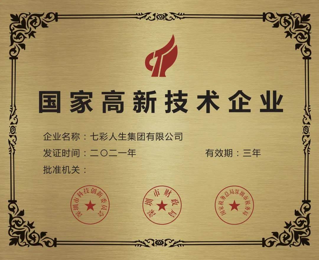 再获嘉奖!爱游戏官方app人生荣获2021年国家高新技术企业